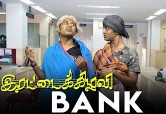 Irattai Kizhavi – Bank | Episode 4 | Parithabangal