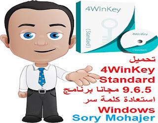 تحميل 4WinKey Standard 9.6.5 مجانا برنامج استعادة كلمة سر Windows