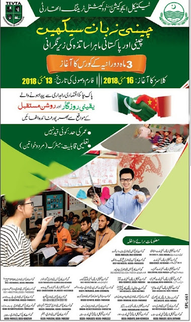 TEVTA Free Chinese Language Course in Pakistan 2018