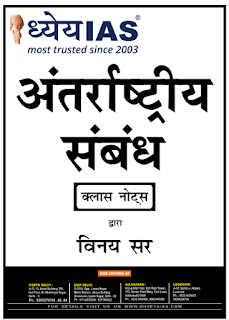 Antarrashtriya-Sambandh-in-Hindi-PDF-Dhyeya-IAS-Notes