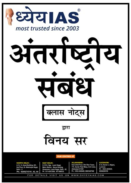 अंतर्राष्ट्रीय सम्बन्ध पीडीऍफ़ पुस्तक ध्येय आईएएस नोट्स | Antarrashtriya Sambandh in Hindi PDF Dhyeya IAS Notes