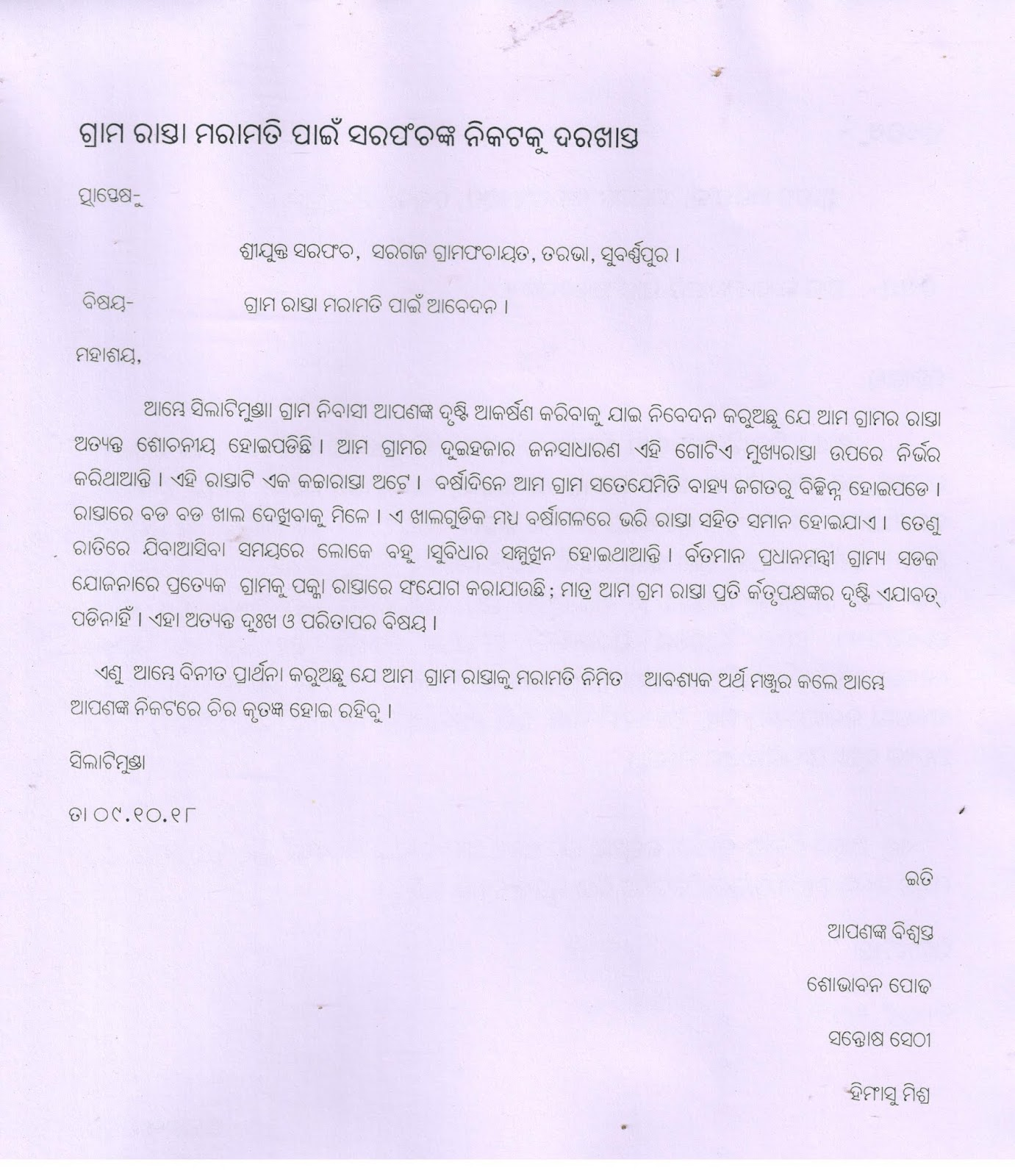 Odia application to the Sarpanch for village road repairing