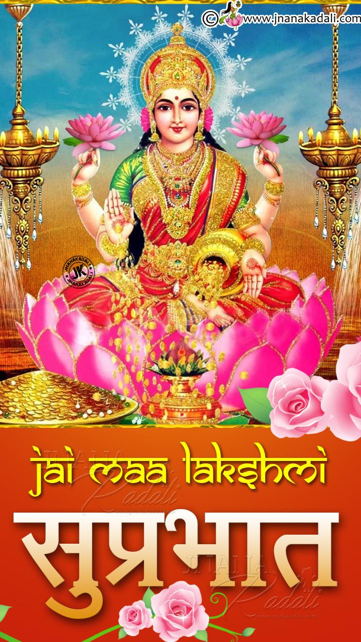 Suprabaath Shayari In Hindi Good Morning Quotes With Goddess Lakshmi