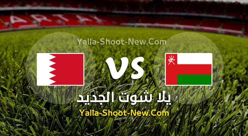 مباراة عمان والبحرين