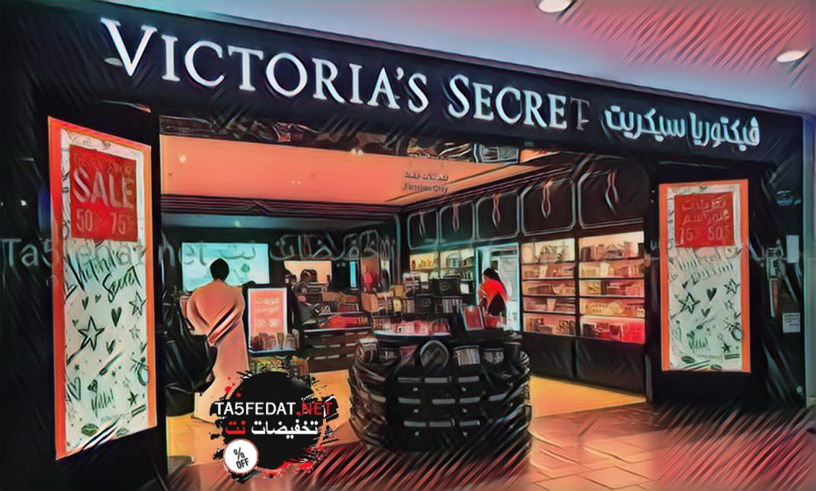 فروع فيكتوريا سيكريت Victorias Secret في السعودية