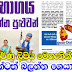[Sinhala Article]- How to cure Paralysis with Sinhala Ayurvedic treatments