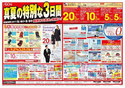 8/4〜8/6 カード会員さま特別割引&新潟フェア