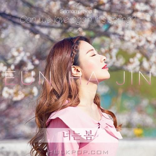 EUNHAJIN – 너는 봄 – Single