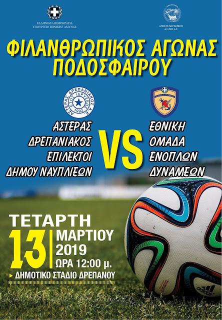 Φιλανθρωπικός αγώνας ποδοσφαίρου της Εθνικής Ομάδας Ενόπλων Δυνάμεων στο Δρέπανο
