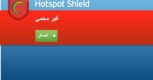 Download hotspot shield in uptodown