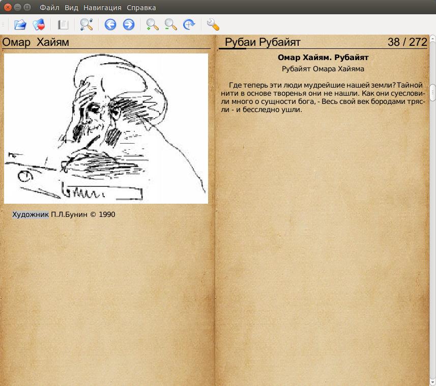compizomania: Установить Cool Reader - Приложение для чтения