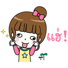 Hello Sunny: Cute Again Animated Set
