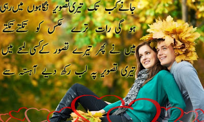 Valentines Day 2017 WhatsApp Status in Urdu