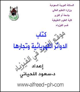 كتاب الدوائر الكهربائية وتجاربها pdf ، د. سعود اللحياني