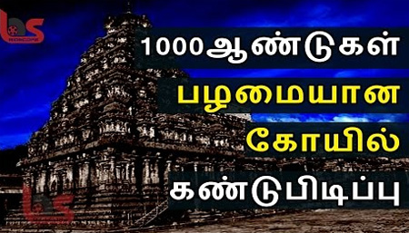 1000 year old chola temple discovered