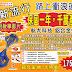 『路竹金玉堂』鋁合金  蛇板 - 路竹專業銷售 - 一年保固  永久保修