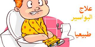 علاج البواسير،علاج البواسير بالثوم،علاج البواسير في البيت،مرهم لعلاج البواسير،علاج البواسير بالاعشاب،علاج البواسير الداخلية،علاج البواسير بالعسل،افضل علاج للبواسير في الصيدليات،علاج البواسير بدون جراحة، علاج البواسير الخارجية