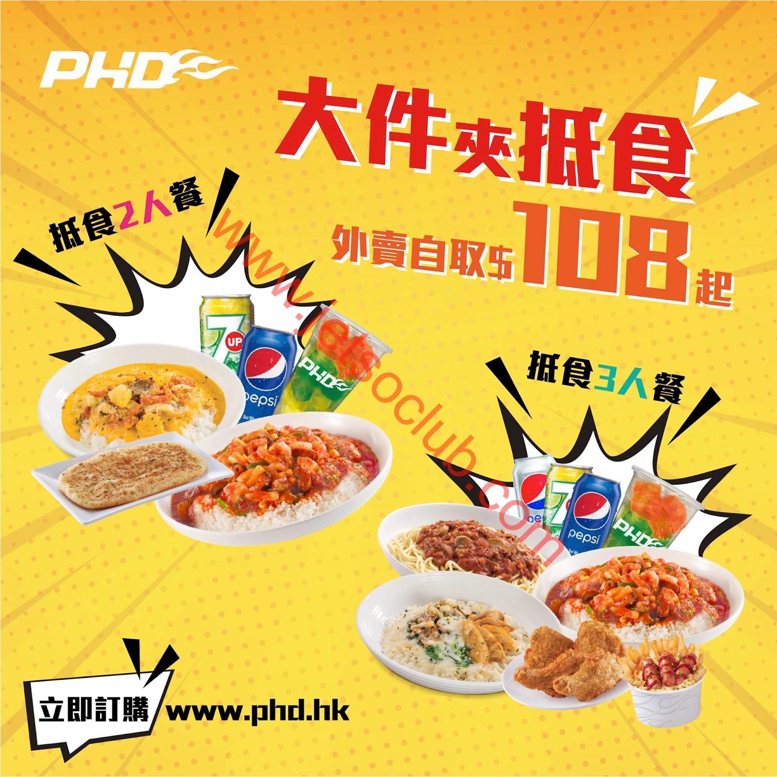 PHD:外賣自取 抵食2人/3人餐 $108起(至31/8) ( Jetso Club 著數俱樂部 )