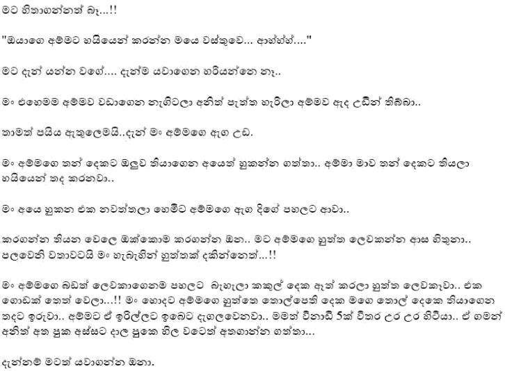 Wal Katha Navarasa: Sinhala Wal Katha Amma අම්මයි මමයි වල් කතා: Ammai Mamai 2