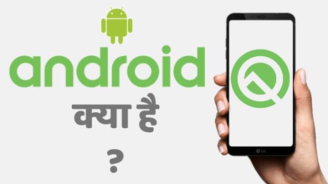 Android Q क्या है ? और इसके नए Features क्या है ?