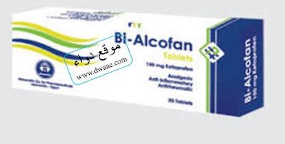 باي الكوفان أقراص Bi-alcofan |باي الكوفان 150 مسكن ومضاد للإلتهاب والروماتيزم