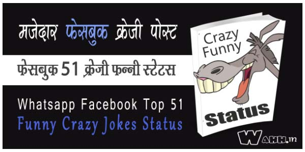 Whatsapp-Facebook-Top-51-Funny-Crazy-Jokes-Status
