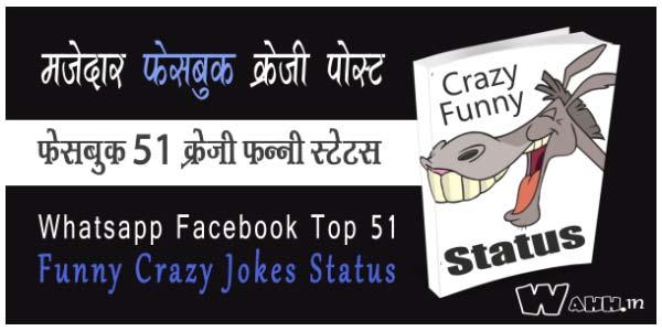 Whatsapp-Facebook-Top-51-Funny-Crazy-Jokes-Status