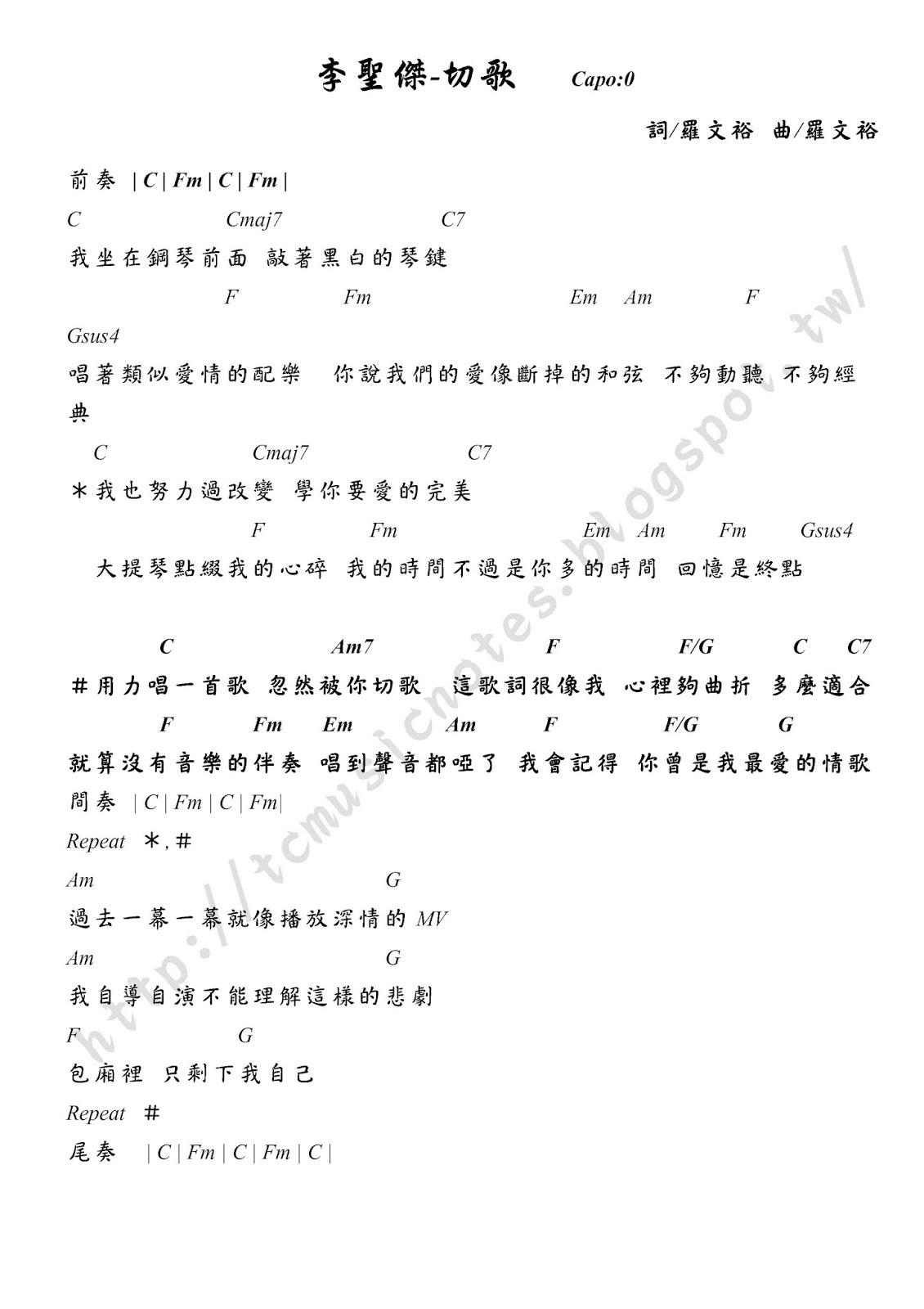 亭竹的音樂工作室: 李聖傑-切歌 吉他譜