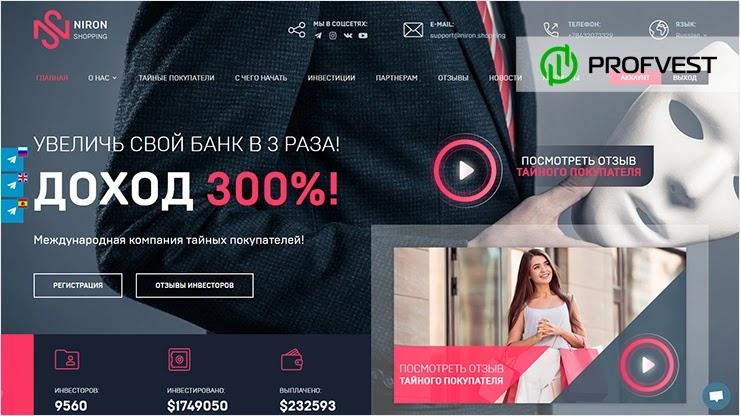 Niron Shopping обзор и отзывы HYIP-проекта
