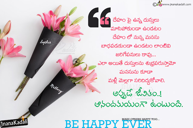 telugu quotes about happiness, be happy and make others happy quotes in telugu, telugu most satisfying quotes about happiness in telugu