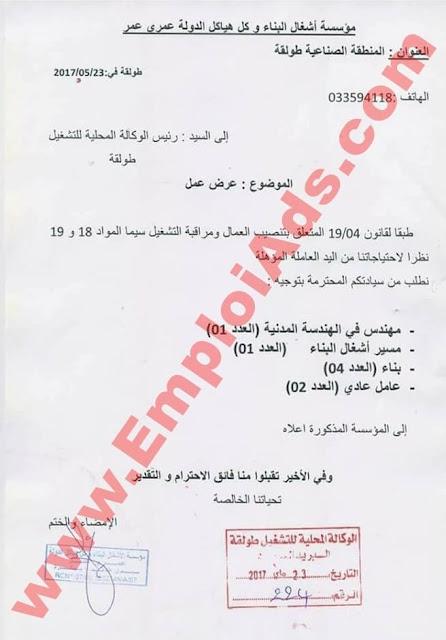 إعلان عرض عمل بمؤسسة البناء عمري عمر طولقة ولاية بسكرة ماي 2017
