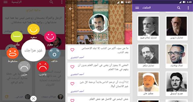 تطبيق عربي متكامل بمكتبة مليئة بالحكم والحكماء