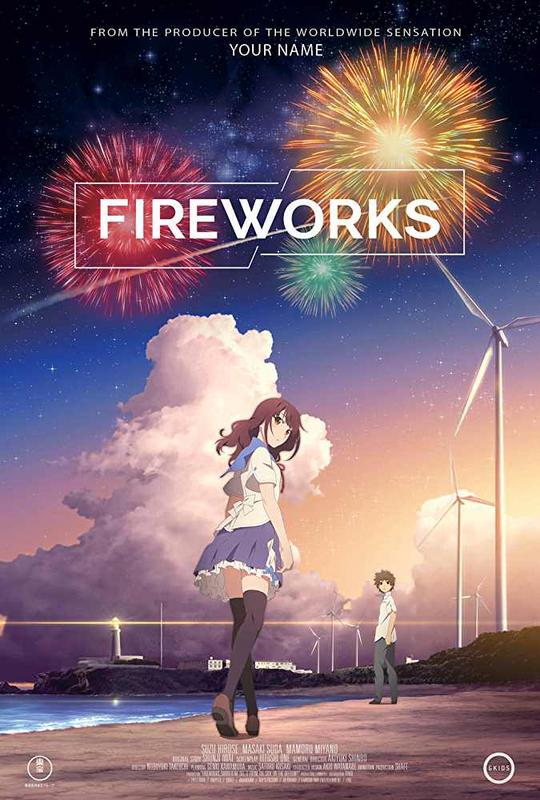 Watch Fireworks, Should We See It from the Side or The Bottom?  Online Free 2017 Putlocker
