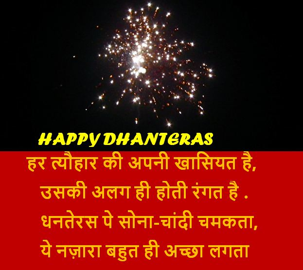 latest dhanteras wishes, best dhanteras wishes download