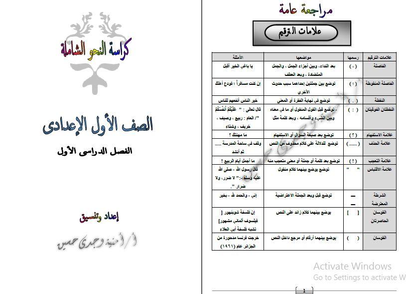 كراسة النحو الشامل للصف الاول الإعدادي ترم اول 2017 الأستاذة /أمينة وجدي