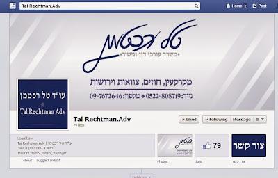 עיצוב לפייסבוק לעורך דין