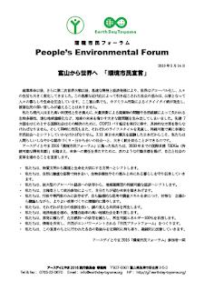 環境市民宣言