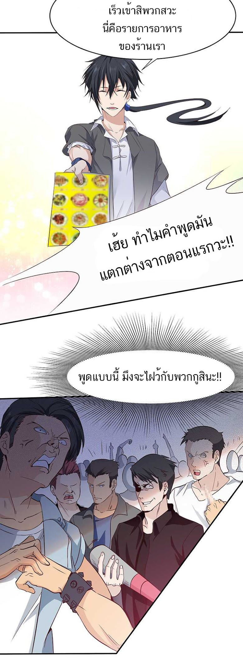 First Rate Master - หน้า 20