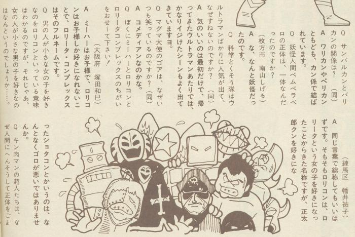 The page of the Fanroad magazine where the term Shotacon was coined.