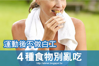 運動後不想做白工,有4大種類的食物要當心別亂吃。