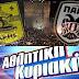ΕΡΤ1 (21/10): Live Άρης - ΠΑΟΚ (19:00) και «Αθλητική Κυριακή» (22:00)