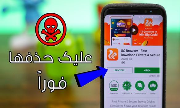 أخطر 4 تطبيقات تستخدمها على هاتفك الاندرويد عليك حذفها فوراً ! تدمر هاتفك بدون علمك !!