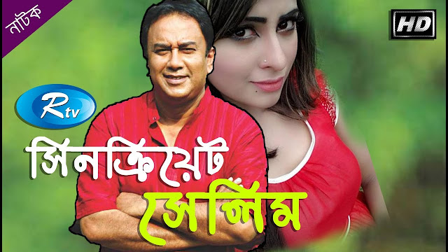 Scenecreate Salim (2014) Bangla Natok Ft. Jahid Hasan & Shokh HDRip