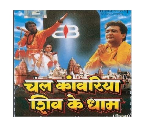 Jai Bhole Baba sms