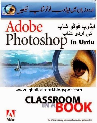 Adobe PhotoShop Tutorial Book in Urdu