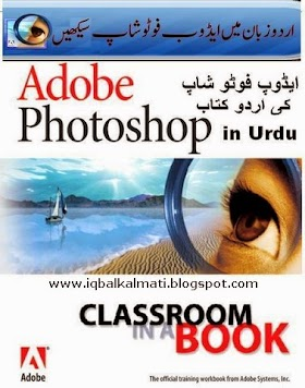 Adobe Photoshop Tutorial Book in Urdu Kutub Free Download in PDF