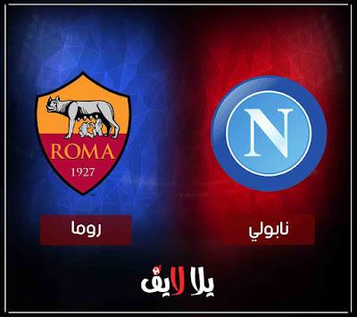مشاهدة مباراة نابولى وروما فى الدورى الايطالى اليوم بث مباشر
