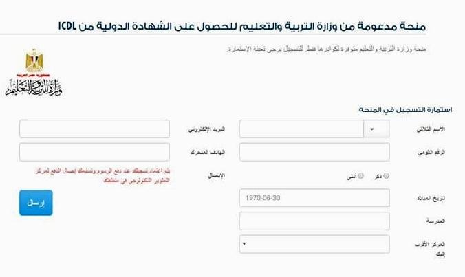 سجل الكترونياً بالمنحة المدعمة من وزارة التربية والتعليم للحصول على الشهادة الدولية ICDL الآن