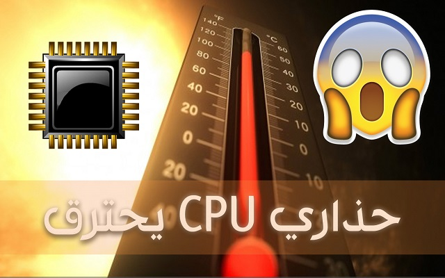 كيفية التحقق من درجة الحرارة وحدة المعالجة المركزية CPU لأسباب أمنية #مهم جدا