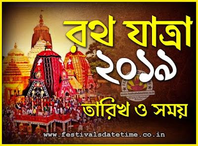 2019 Rath Yatra Date & Time Bangla